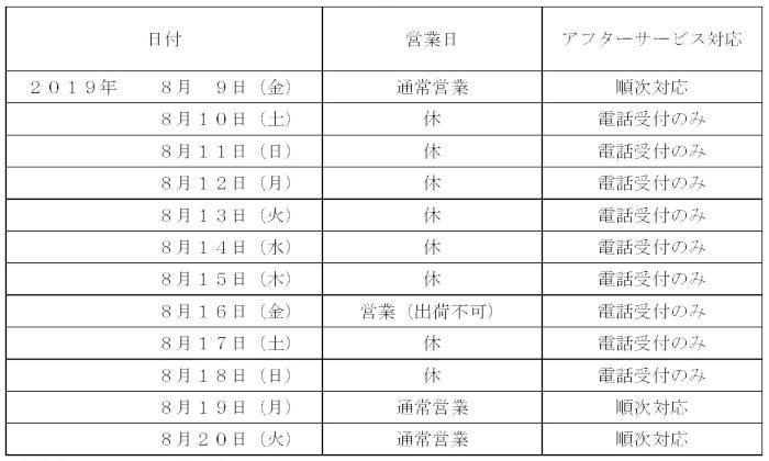2019_夏季休暇案内_20190711_.jpg