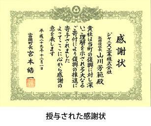 富岡町感謝状HP3.jpg